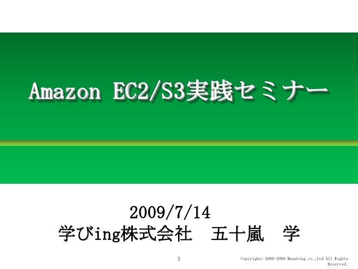 Amazon EC2/S3実践セミナー<br />2009/7/14 <br />学びing株式会社 五十嵐 学<br />1<br />