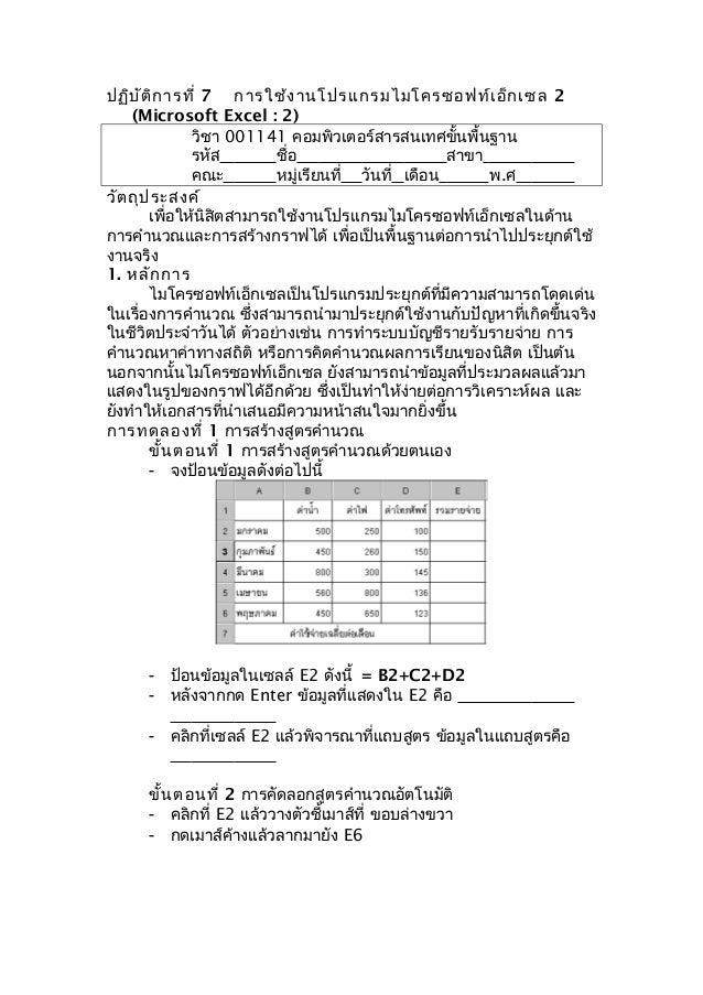 ปฏิบ ัต ิก ารที่ 7 การใช้ง านโปรแกรมไมโครซอฟท์เ อ็ก เซล 2    (Microsoft Excel : 2)              วิชา 001141 คอมพิวเตอร์สาร...
