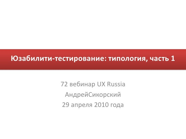 Юзабилити-тестирование: типология, часть 1<br />72 вебинар UX Russia<br />АндрейСикорский<br />29 апреля 2010 года<br />