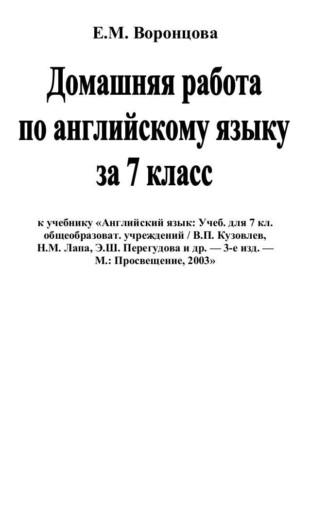 Гдз По-английскому языку 7 Класс в Учебнике Кузовлёв