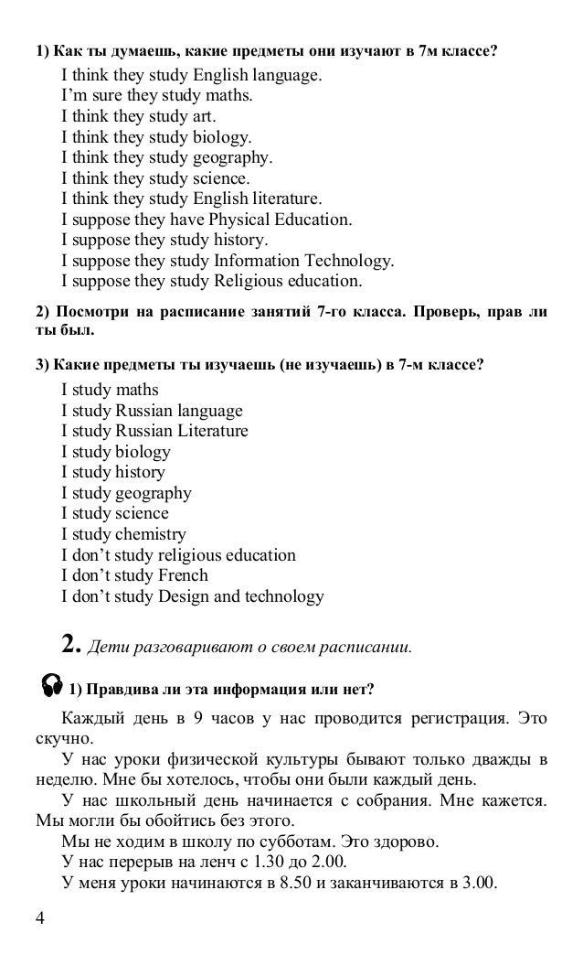 Переводы текстов английский 7 класс карпюк