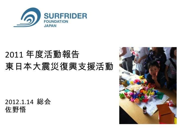 2011 年度活動報告 東日本大震災復興支援活動   2012.1.14  総会 佐野悟