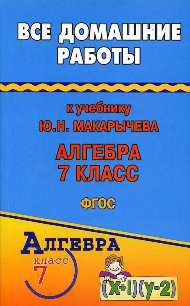 Гдз по обществознанию 7 класс рабочая тетрадь котова лискова 2015 - 282