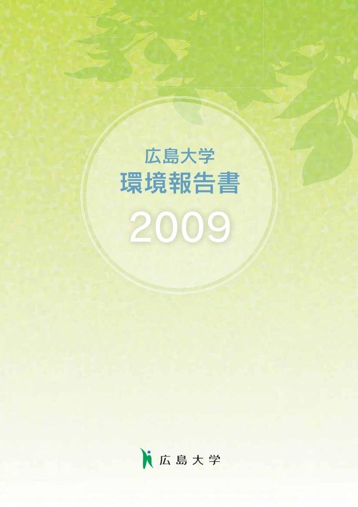 HIROSHIMA UNIVERSITY Environmental Report 2009