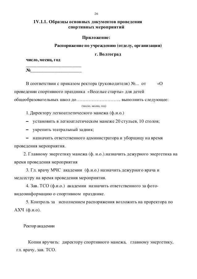 приказ о проведении соревнований образец