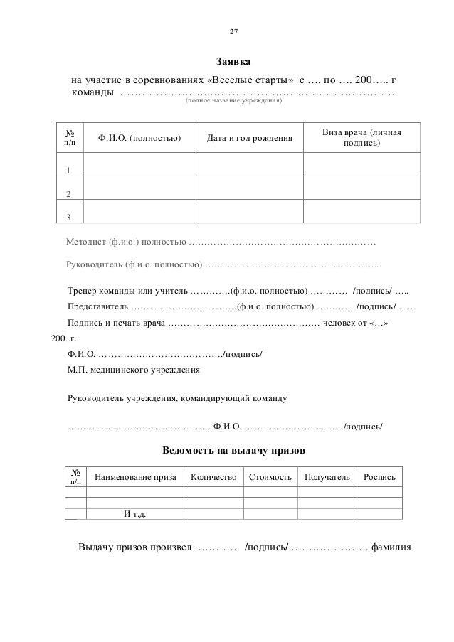 Образец Заявка На Приобретение Спортивного Инвентаря img-1
