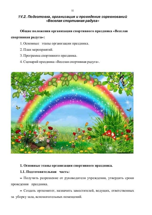 приказ о проведении соревнований образец - фото 9