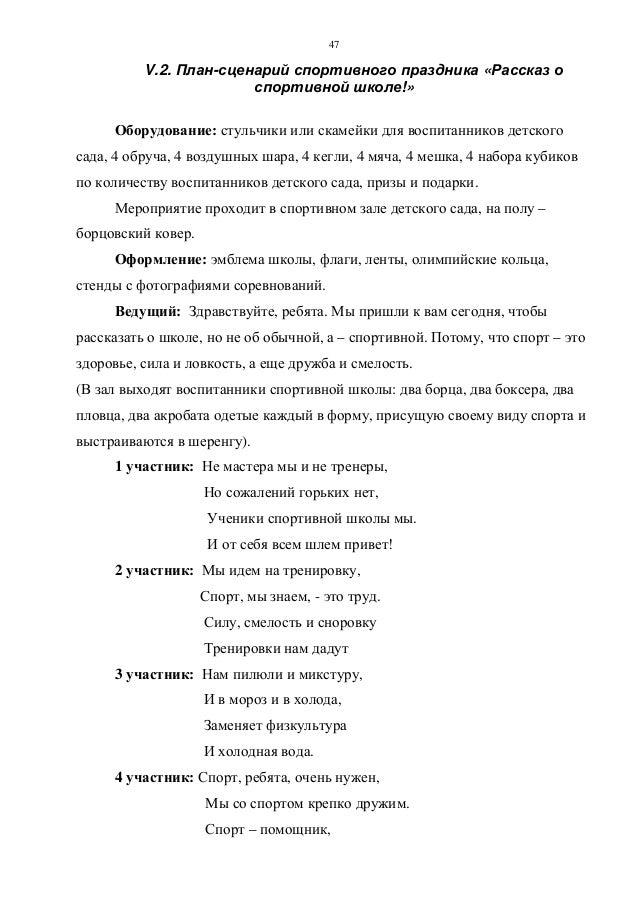 приказ на проведение спортивного мероприятия образец - фото 2