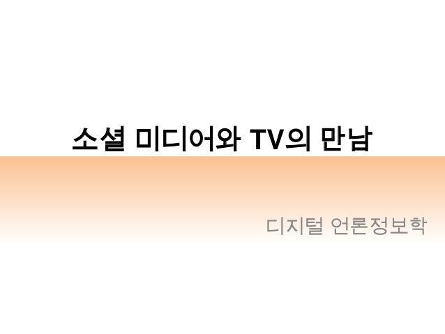 디지털 언론정보학 7차完(07Oct2013)