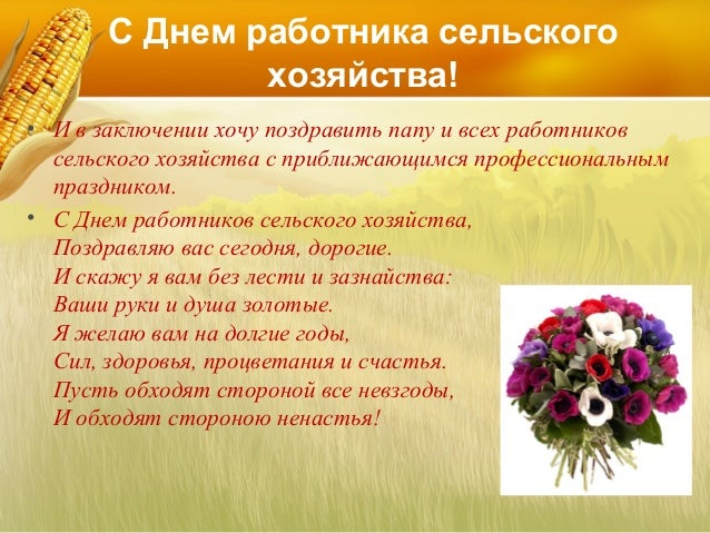 Поздравления с дне сельского работника