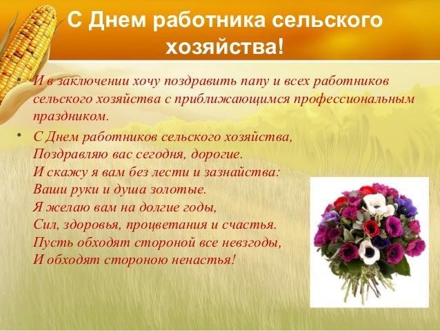 Сценарий на день работников сельского хозяйства сценарии