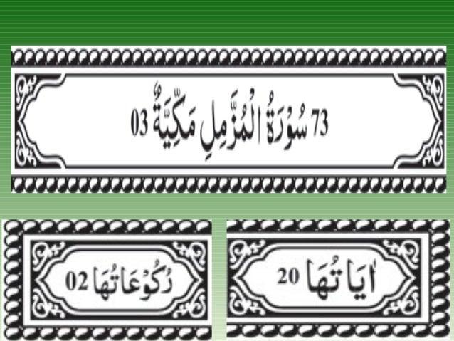 surah muzamil word meaning urdu, MISBAH UL QURAN