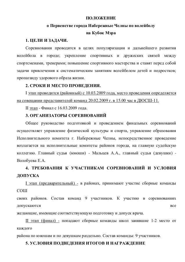 волейболу на Кубок Мэра 1.