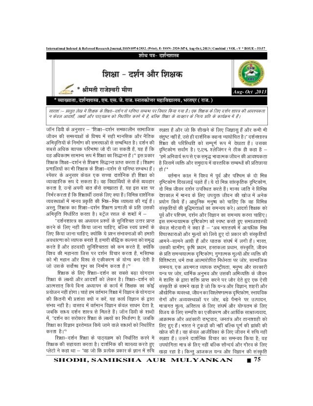 75SHODH, SAMIKSHA AUR MULYANKAN International Indexed & Refereed Research Journal, ISSN 0974-2832, (Print), E- ISSN- 2320-...
