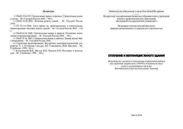 Министерство образования и