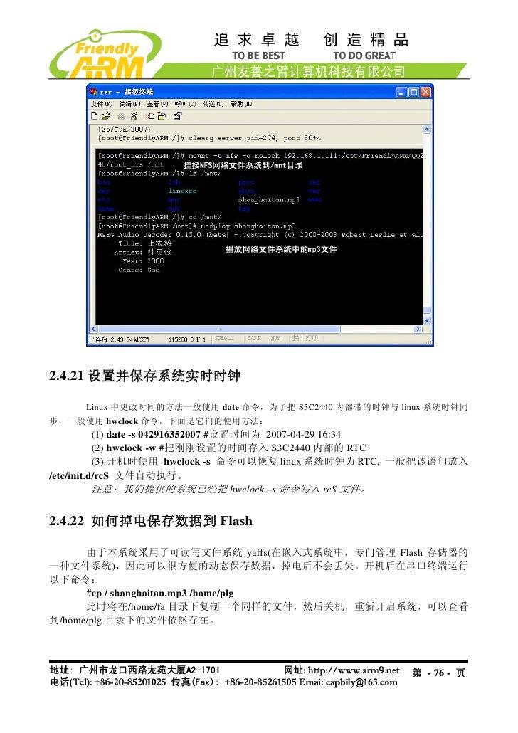 2.4.21 设置并保存系统实时时钟      Linux 中更改时间的方法一般使用 date 命令,为了把 S3C2440 内部带的时钟与 linux 系统时钟同 步,一般使用 hwclock 命令,下面是它们的使用方法:          ...