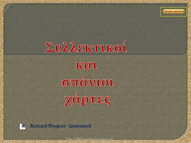 Richard Wagner - Liebestod               http://36dimotiko.blogspot.gr