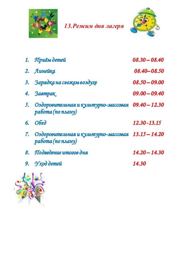 Должностные Инструкции Работников Лагеря Дневного Пребывания При Школе 2015 - фото 2
