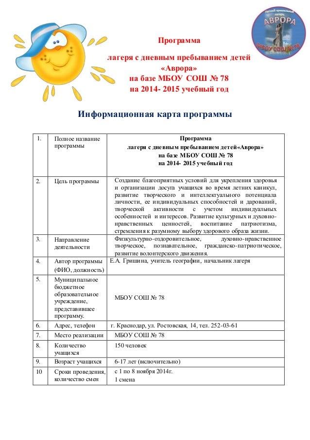 Должностные инструкции работников лагеря дневного пребывания при школе 2015