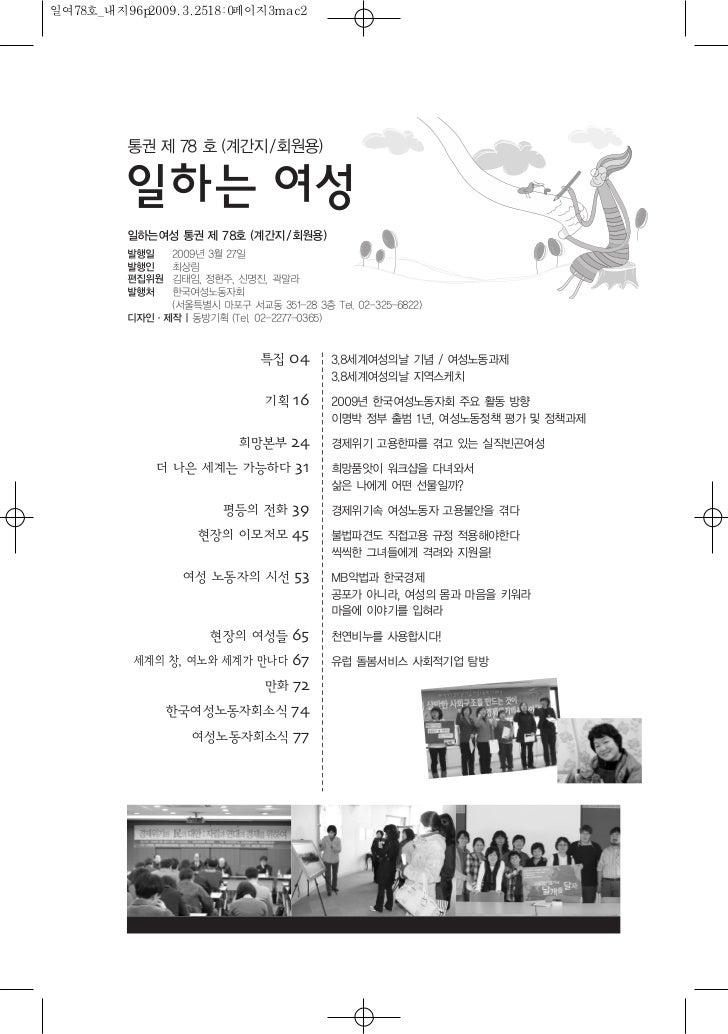 일하는여성 78호(2009.3.27)
