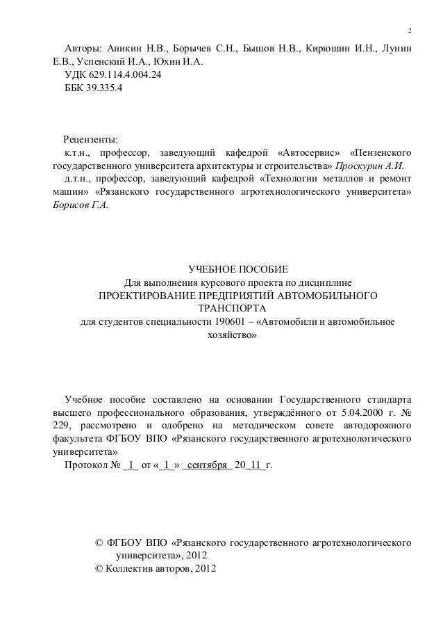 «Автосервис» «Пензенского