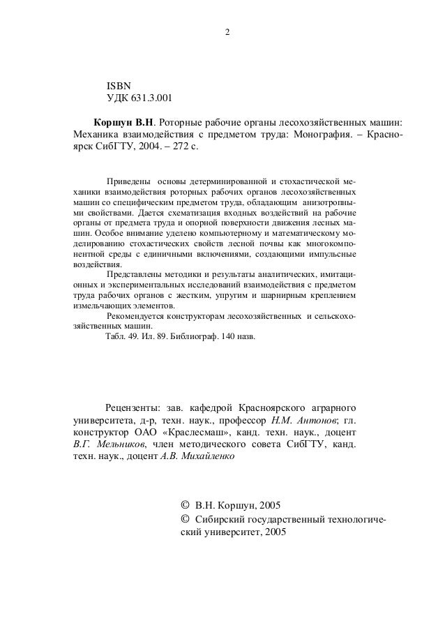 Красно- ярск СибГТУ, 2004.