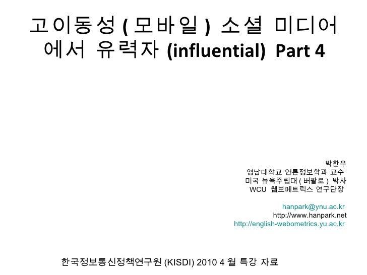 고이동성(모바일)7april2010(Part4 2)(2)