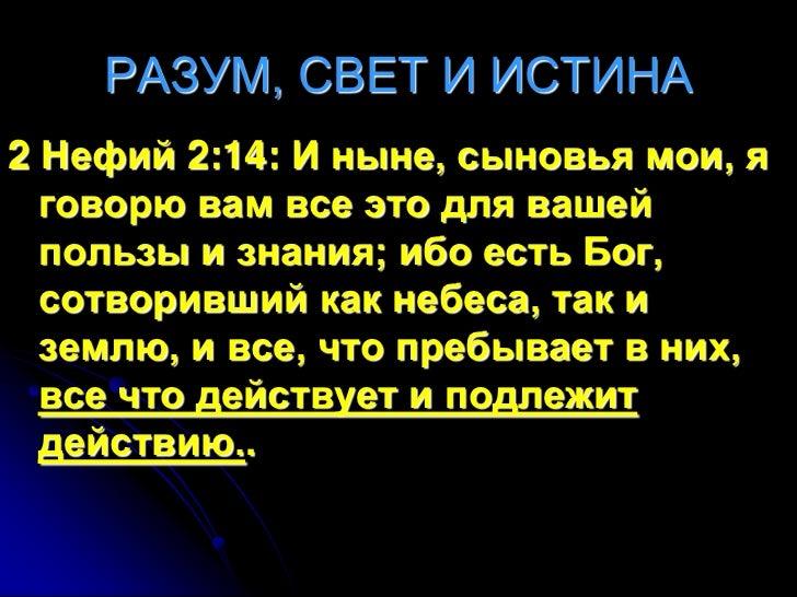 РАЗУМ, СВЕТ И ИСТИНА2 Нефий 2:14: И ныне, сыновья мои, я  говорю вам все это для вашей  пользы и знания; ибо есть Бог,  со...
