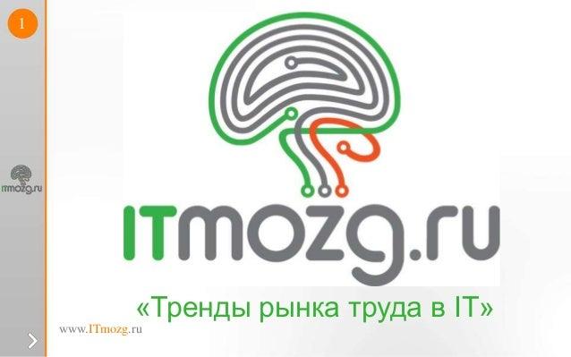 www.ITmozg.ru1«Тренды рынка труда в IT»
