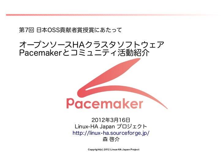 第7回 日本OSS貢献者賞授賞にあたってオープンソースHAクラスタソフトウェアPacemakerとコミュニティ活動紹介                   2012年3月16日           Linux-HA Japan プロジェクト  ...