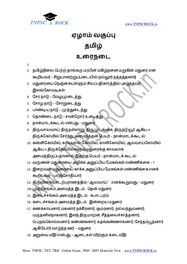 Study material for tnpsc hall