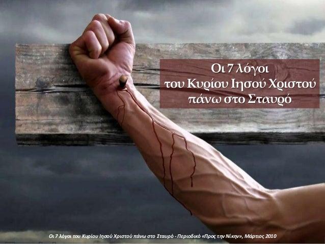Οι 7 λόγοι του Κυρίου Ιησού Χριστού πάνω στο Σταυρό Οι 7 λόγοι του Κυρίου Ιηςοφ Χριςτοφ πάνω ςτο Σταυρό - Περιοδικό «Προσ ...