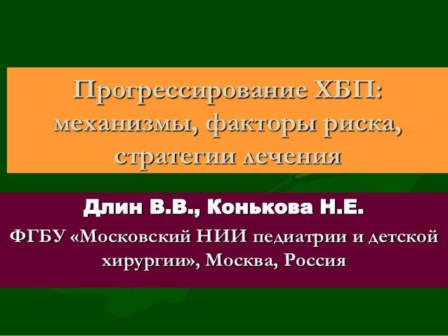 8-1. Progression of CKD to CRF. Vladimir Dlin (rus)