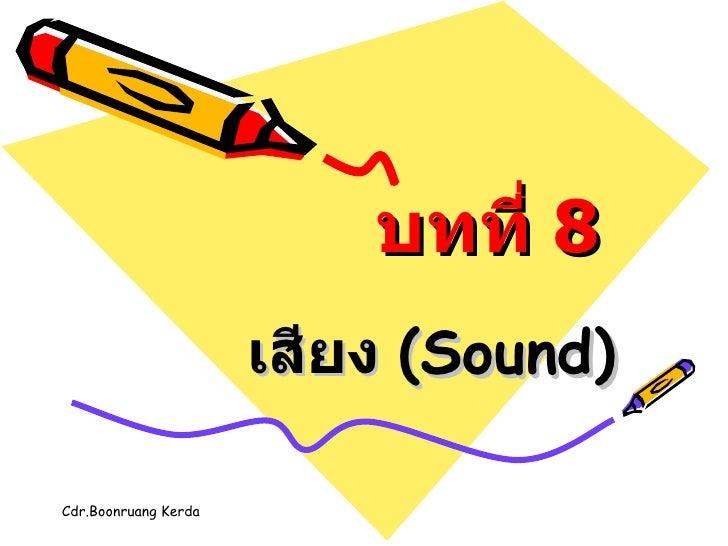 บทที่  8 เสียง  ( Sound )