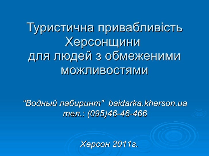 """Туристична привабливість Херсонщини  для людей з обмеженими можливостями Херсон 2011г. """" Водный лабиринт""""  baidarka.kherso..."""