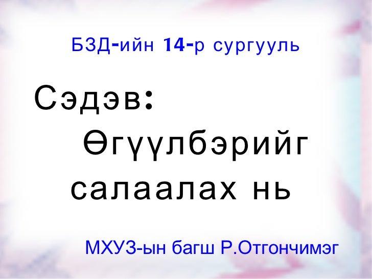 р.о  өгүүлбэрийг салаалах-8