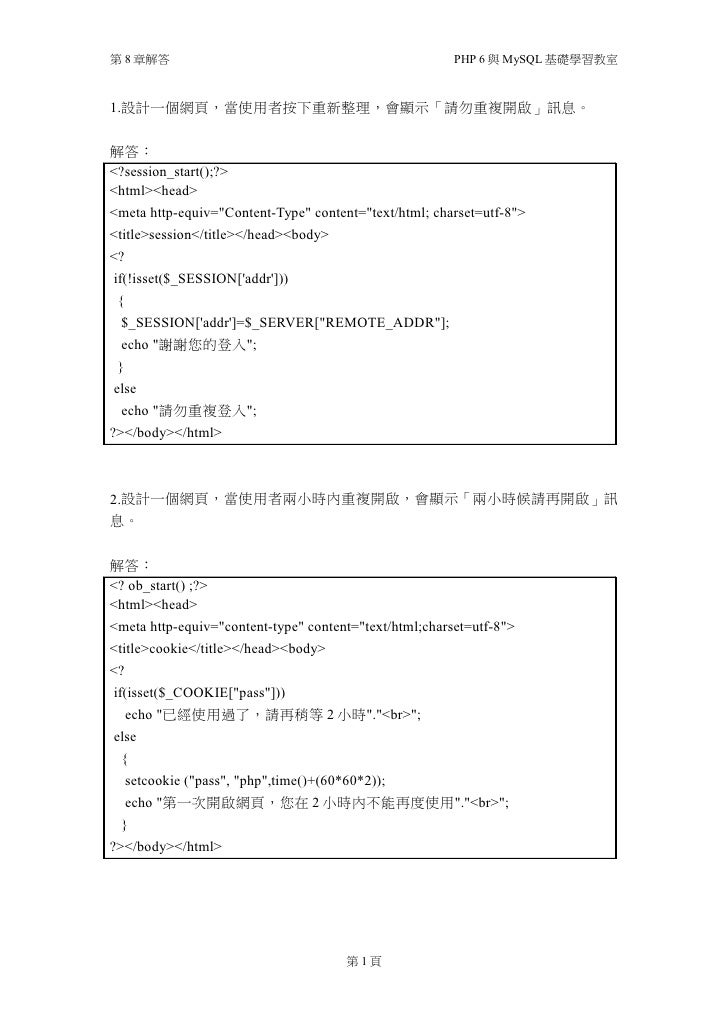 第 8 章解答                                                 PHP 6 與 MySQL 基礎學習教室1.設計一個網頁,當使用者按下重新整理,會顯示「請勿重複開啟」訊息。解答:<?session...