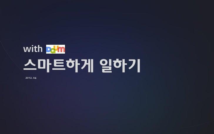 [제8회 인터넷리더십] 스마트하게 일하기 - 김태형
