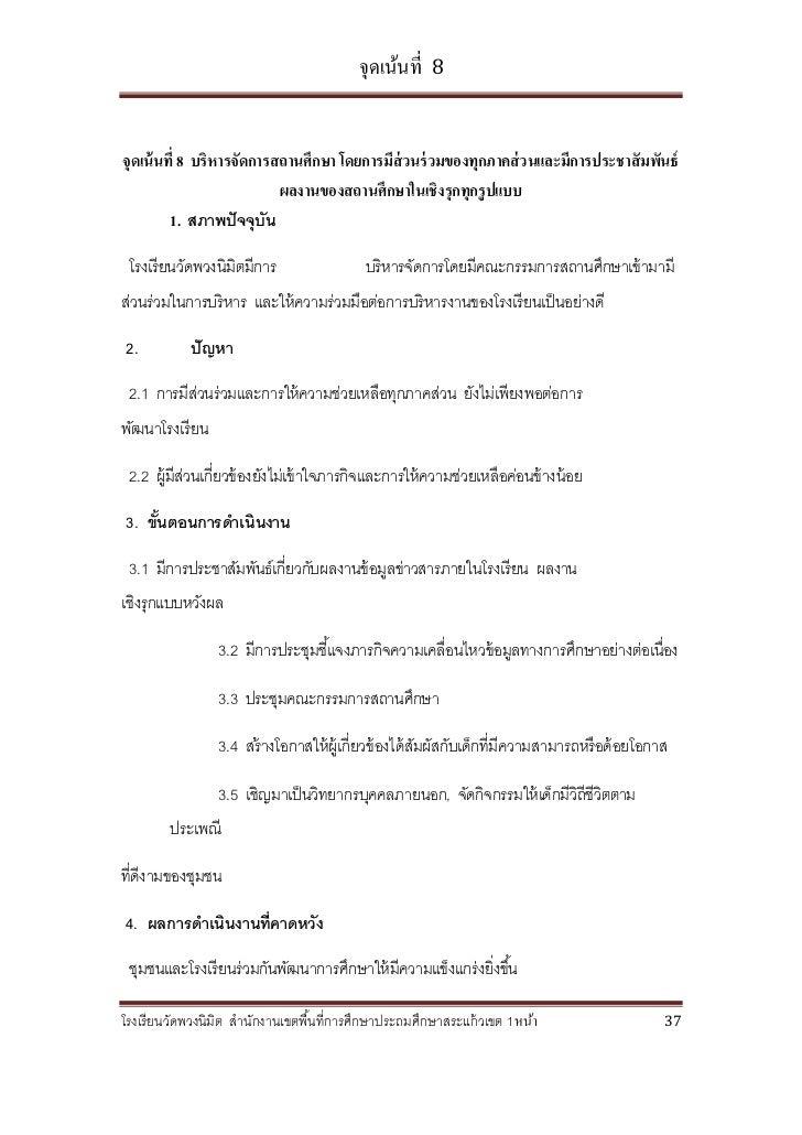 จุดเนนที่                                            ้      8จุดเน้นที่ 8 บริหารจัดการสถานศึกษา โดยการมีส่วนร่ วมของทุกภาค...
