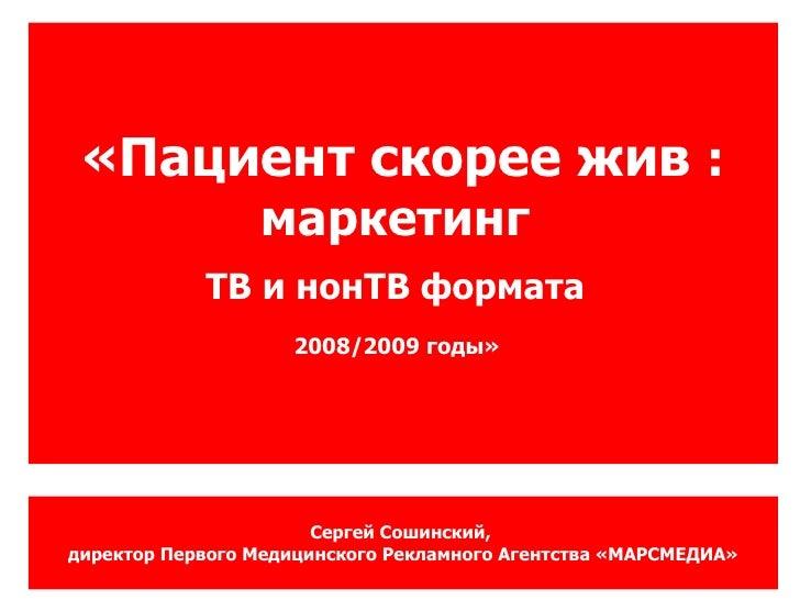 «Пациент скорее жив : маркетинг ТВ и нонТВ формата 2008/2009 годы»