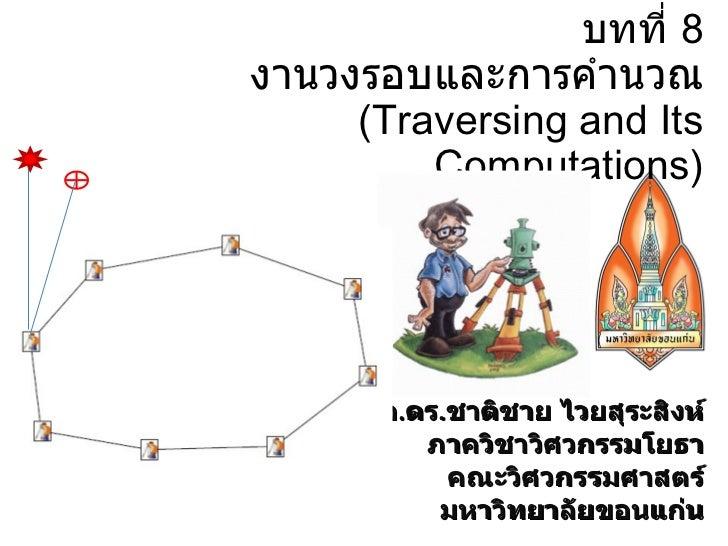 อ . ดร . ชาติชาย ไวยสุระสิงห์ ภาควิชาวิศวกรรมโยธา คณะวิศวกรรมศาสตร์ มหาวิทยาลัยขอนแก่น บทที่  8 งานวงรอบและการคำนวณ (Trave...