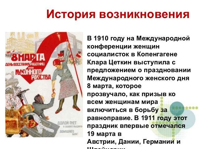 8 марта - это не прздник, это, блеадь - международный день борьбы за эманипацию и права женщин!
