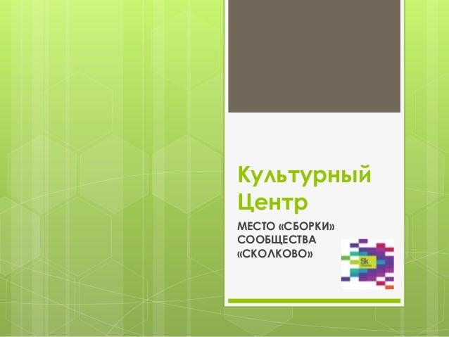 Культурный Центр МЕСТО «СБОРКИ» СООБЩЕСТВА «СКОЛКОВО»