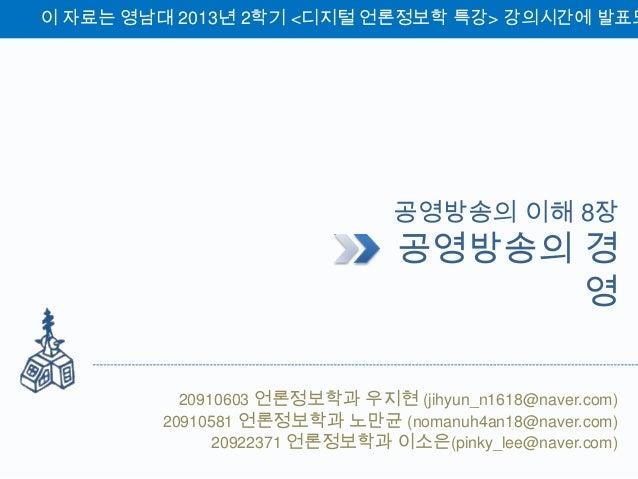 8장 공영방송의경영발표