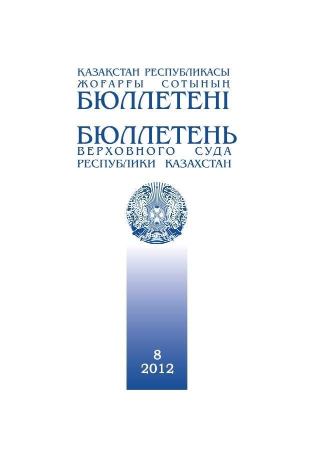 8. бюллетень верховного суда 2012 года