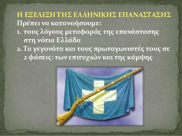 ενότητα 8η εξέλιξη ελληνικής επανάστασης
