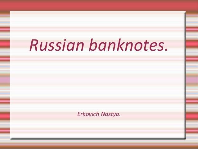 Russian banknotes.  Erkovich Nastya.
