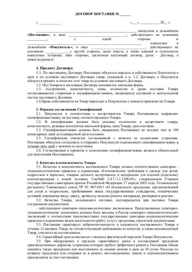образец договор поставки таможенный союз - фото 8