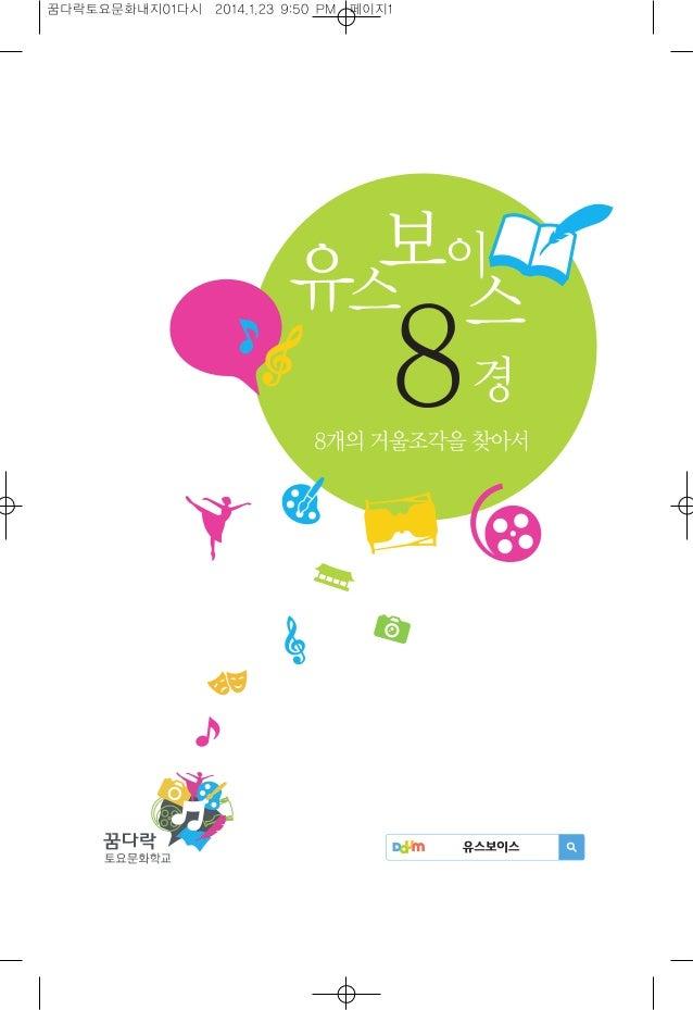 2013 꿈다락 토요문화학교 유스보이스 8경 자료집