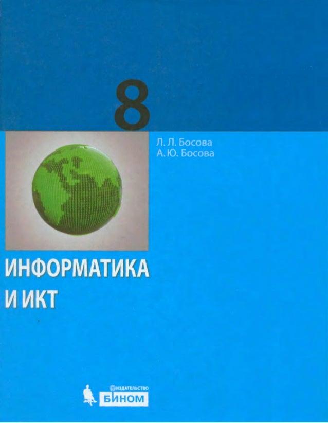 Гдз по Информатика 7 Класс Н.д.угринович
